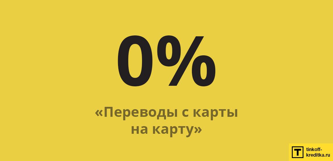 Пополнение кредитных карт банка Тинькофф без комиссии