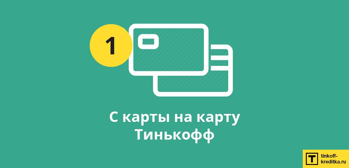 Пополнить карточку Tinkoff с помощью банковской карты