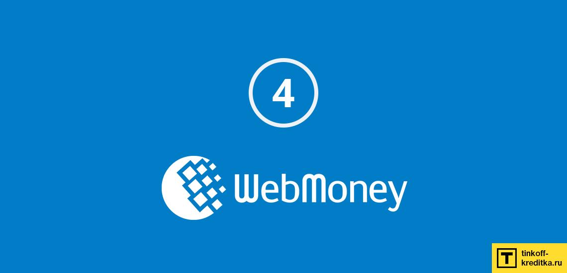 Пополнить кредитку Tinkoff с помощью электронных денег Webmoney