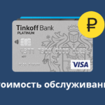 Стоимость обслуживания в год кредитной карты Тинькофф