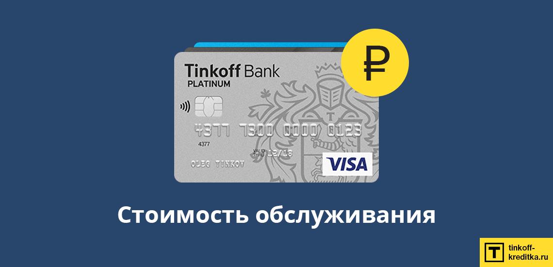 Какая стоимость обслуживания в год кредитной карты Тинькофф