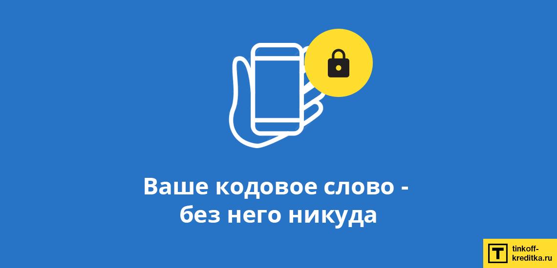 Обязательное условие чтобы изменить пин пароль - кодовое слово