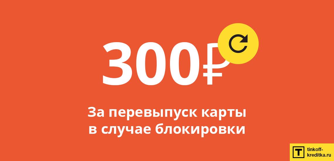 Плата за перевыпуск карты Тиньков в случае блокировки
