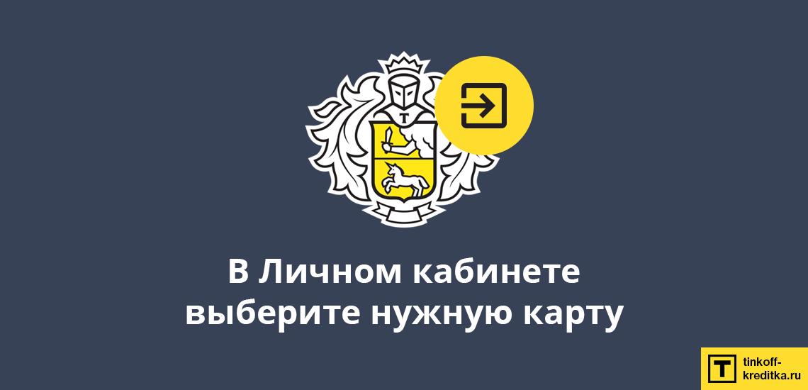 Смена pin-code от карты в интернет-банке Тинькофф