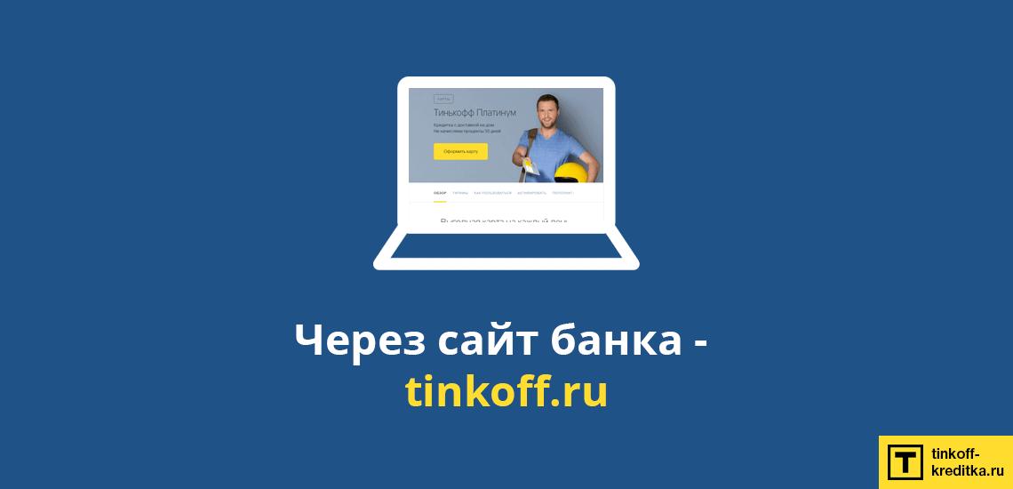 Как заказать карточку Тинькофф Кредитные Системы через интернет