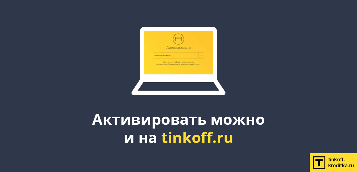 Активация карты на tinkoff.ru после заказа