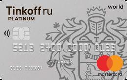 Кредитная карта Тинькофф Платинум - оформите самую лучшую кредитку России