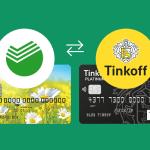 Перевести деньги на карту Тинькофф со Сбербанка