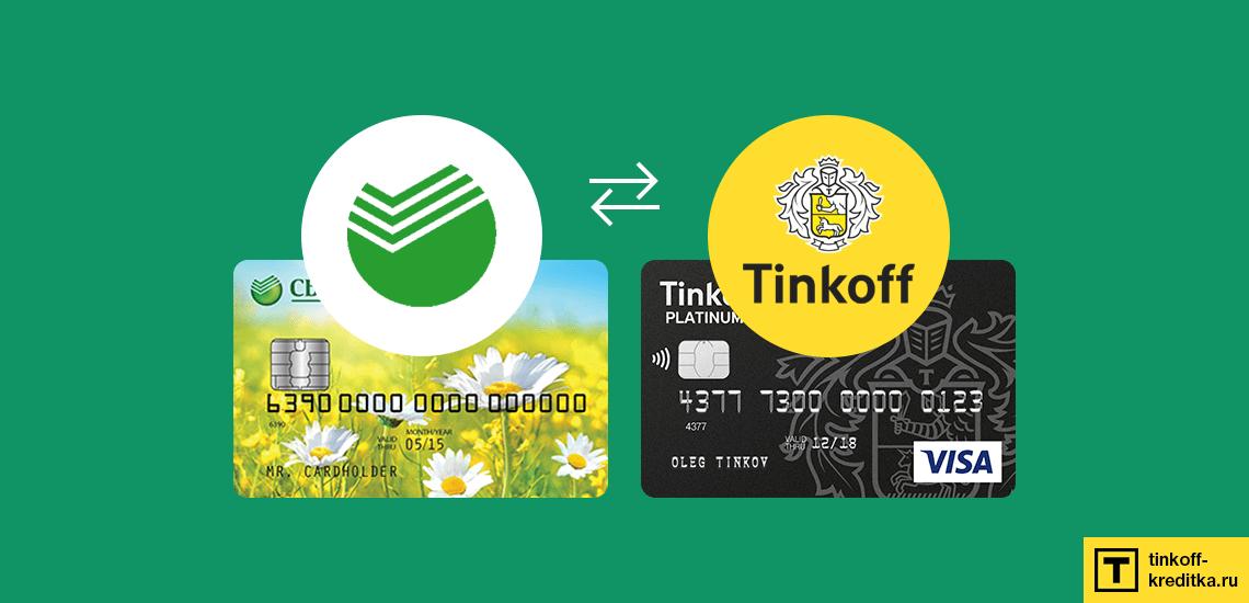 Как перевести с карты тинькофф на сбербанк