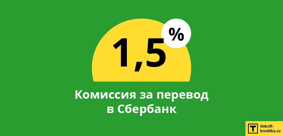 Размер комиссии при переводе с Tinkoff на Сбербанк