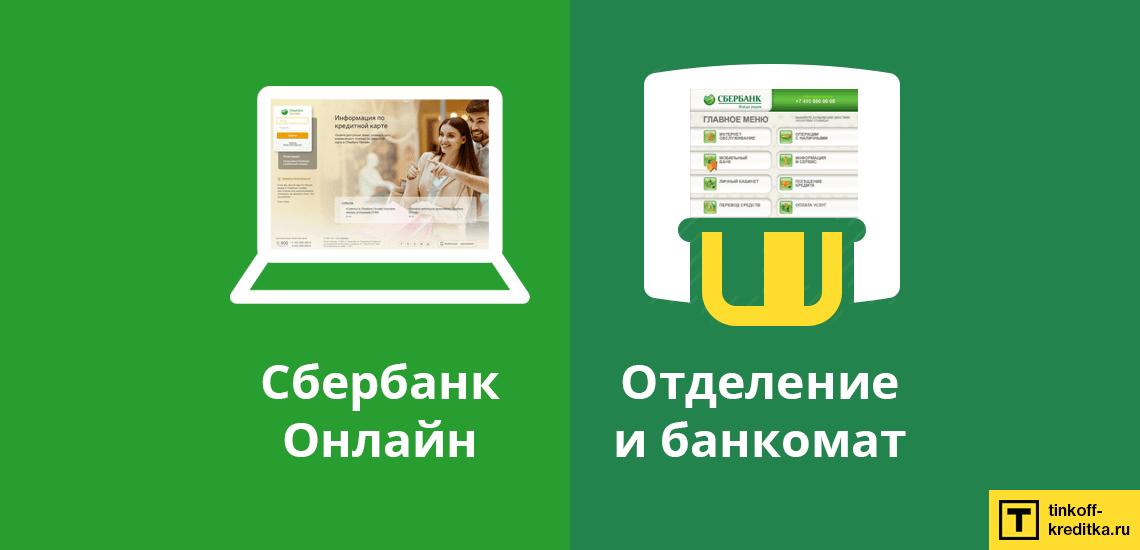 Отправка денег на карту Тинькофф через Сбербанк Онлайн или банкомат