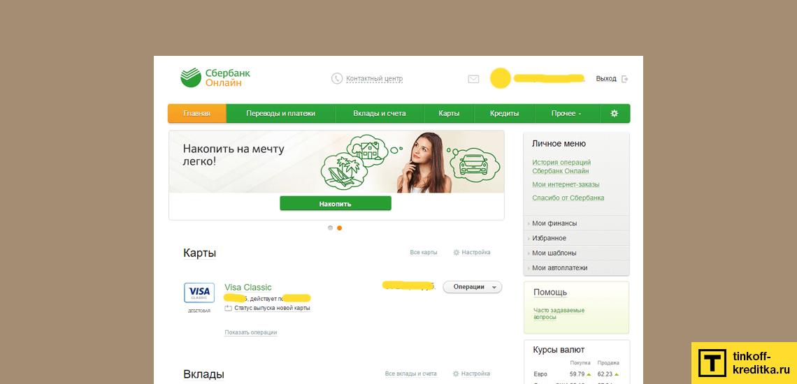 Вход в личный кабинет Сбербанк Онлайн для перевода денег