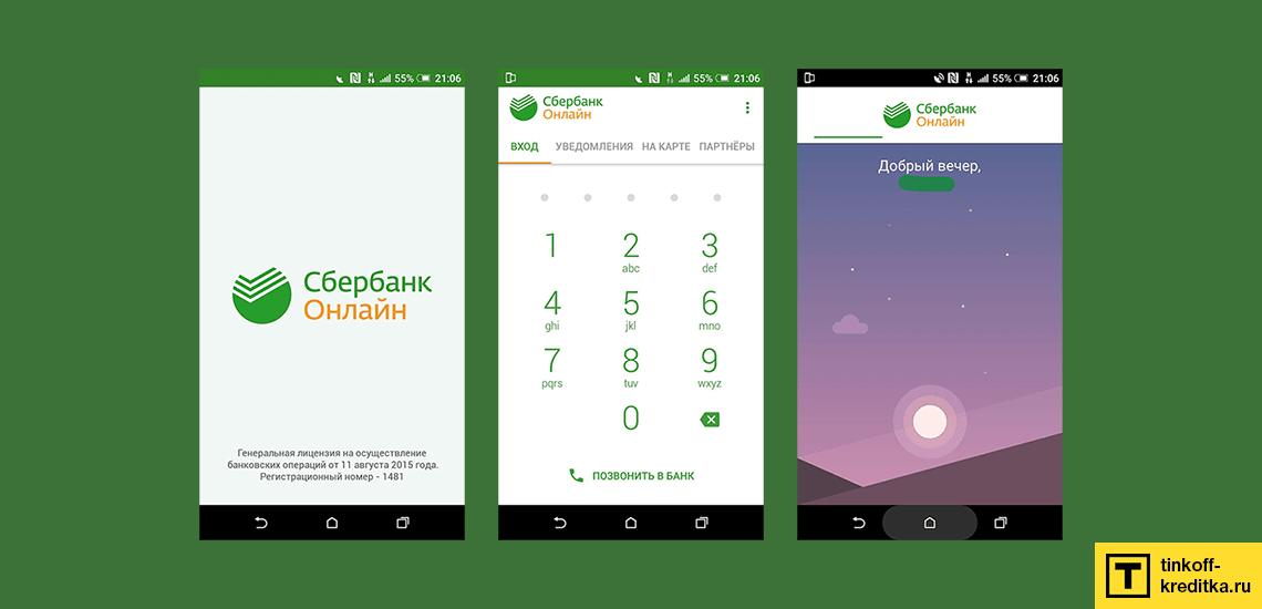 Авторизация в мобильном приложении Сбербанк для Android