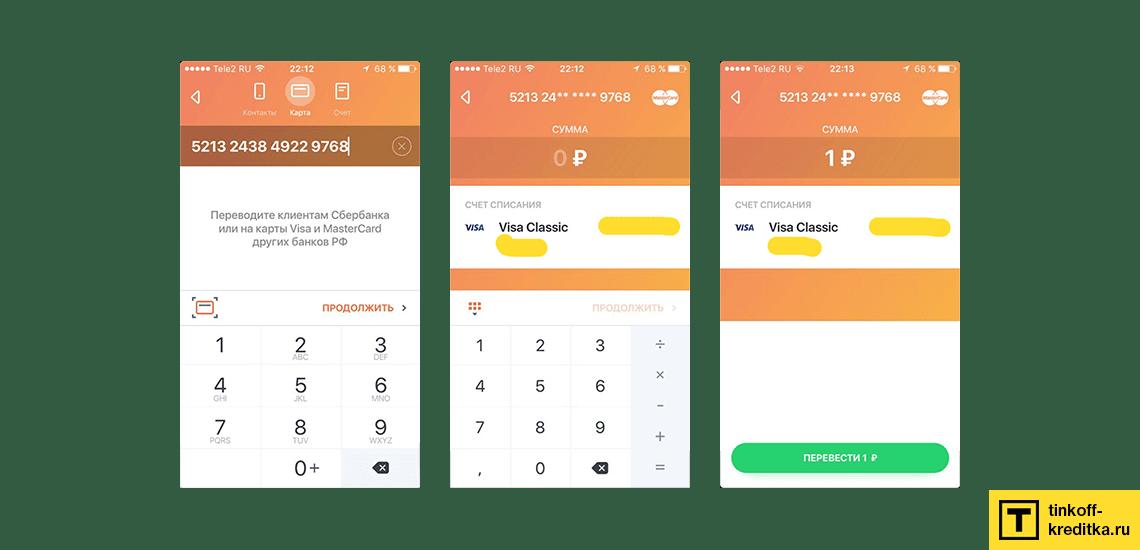 Указание номера кредитки ТКС - Ввод сумму для отправки на карту