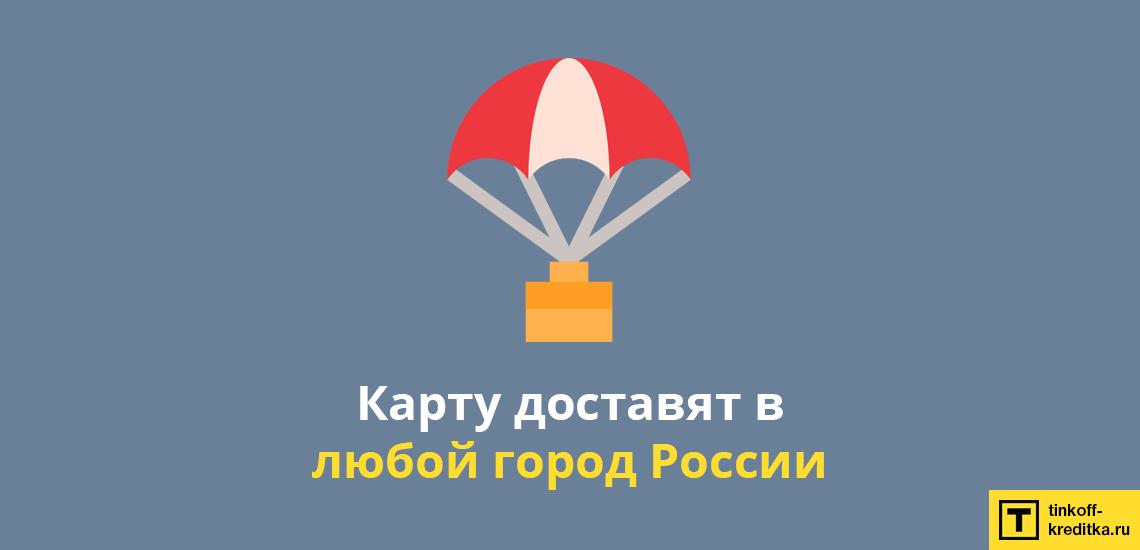 Доставка в любой город Российской Федерации карт Black и Platinum