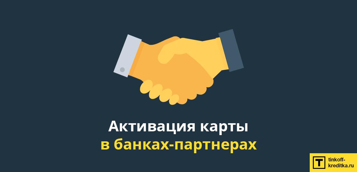Как активировать кредитную карточку Тенькофф в банках-партнерах