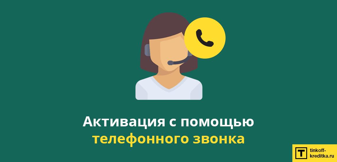 Как актировать кредитку ТКС Платинум по телефону банка
