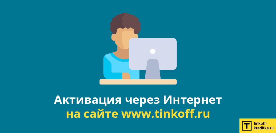 Как актировать карточку ТКС Платинум на сайте тинькофф.ру
