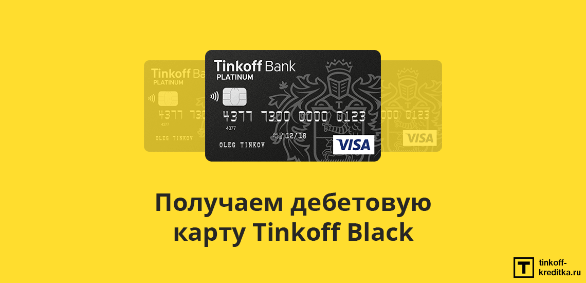 Как получить дебетовую карту Tinkoff Black на дом