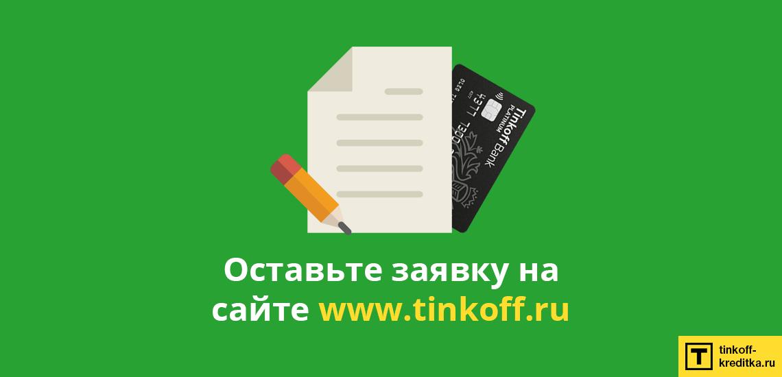 Получить зарплатную карту Тинькофф на сайте тинькофф.ру