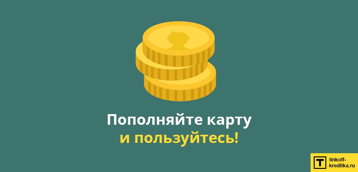 Как пополнить баланс кредитки?