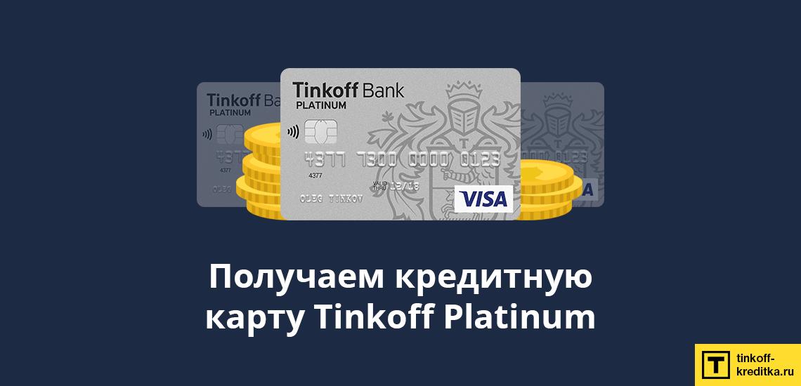 Как получить кредитную карту Тинькофф на дому