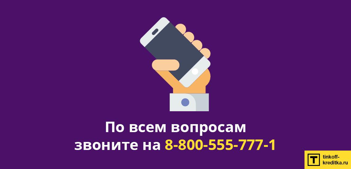 Как можно получить кредитку Tinkoff Platinum по телефону