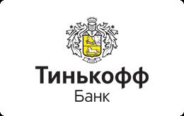 Оформить онлайн-заявку на потребительский кредит наличными банка Тинькофф