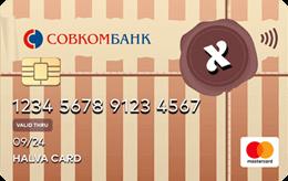 Оформить кредитную карту рассрочки Халва Совком Банка