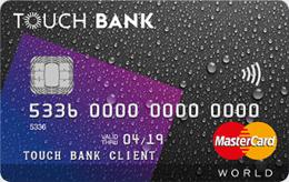 Кредитная карта Тач Банк - оформите кредитку с лимитом 1 млн. руб.