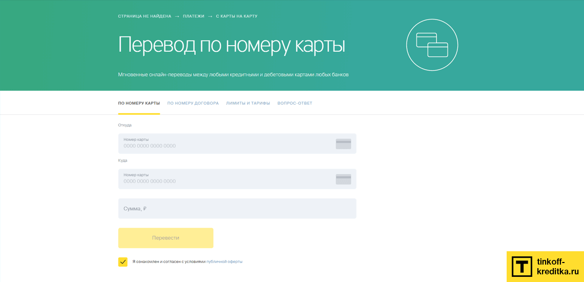 Онлайн перечисление денег с сайта Тинькофф