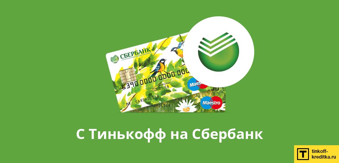 Перевод с Теньков на карточку Сбербанка онлайн