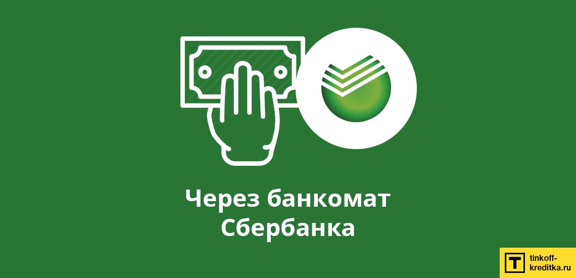 Оплата через банкомат Сбербанка карточкой ТКС