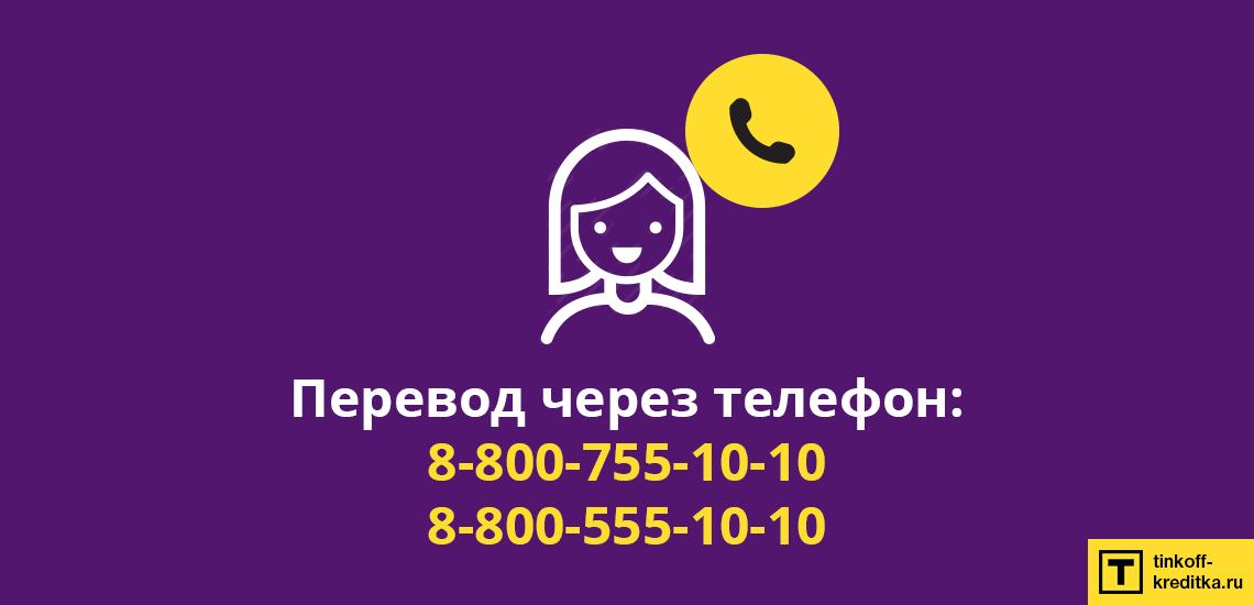 Перечисление денег с помощью оператора банка Tинькофф Кредитные Системы