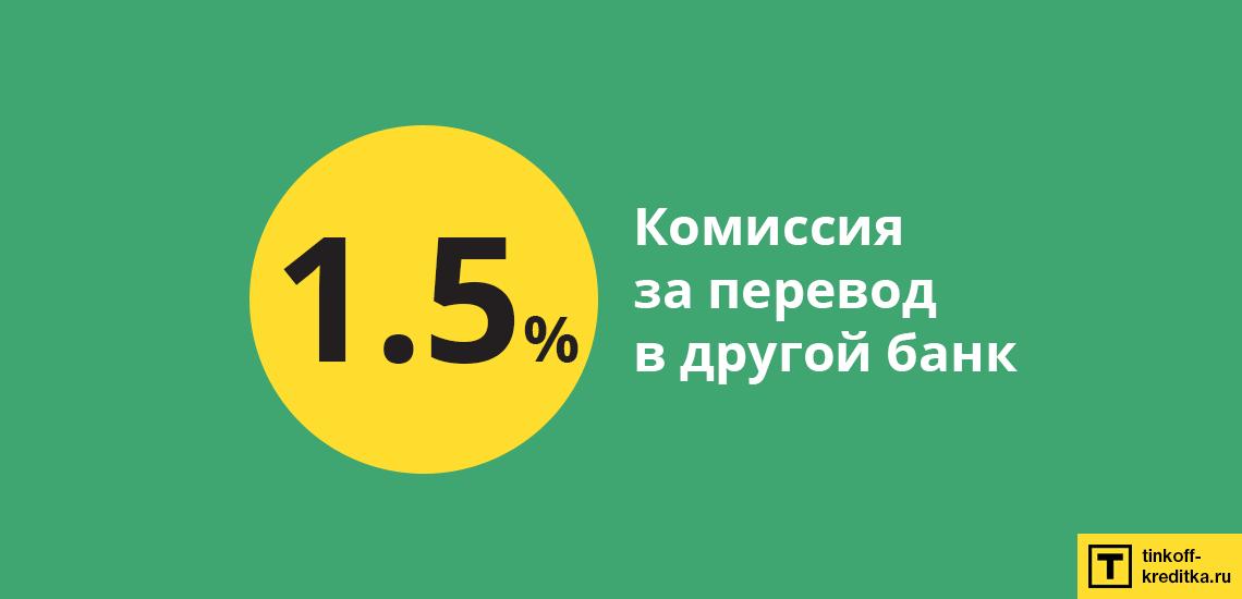 Размер комиссии при перечислении денег с другой банк со счета ТКС