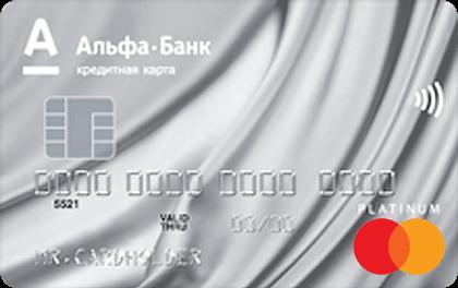 Кредитная карта Без затрат Альфа-Банка