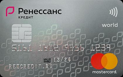 Кредитная карта банка Ренессанс Кредит MasterCard Classic онлайн заявка