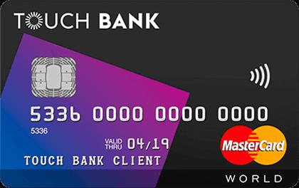 Кредитная карта банка Touch Bank World MasterCard онлайн заявка