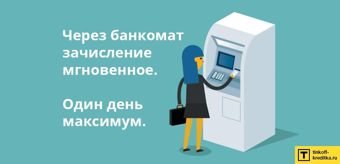 Пополнение кредитной и дебетовой карты Tinkoff Bank через банкомат