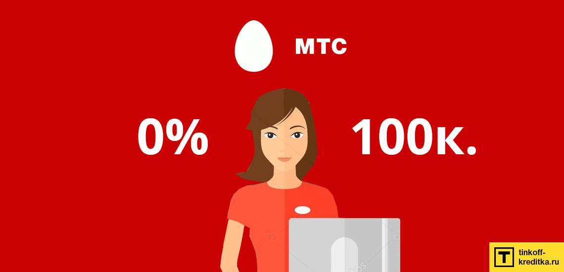 Можно пополнить баланс карт Тиньков через компанию МТС