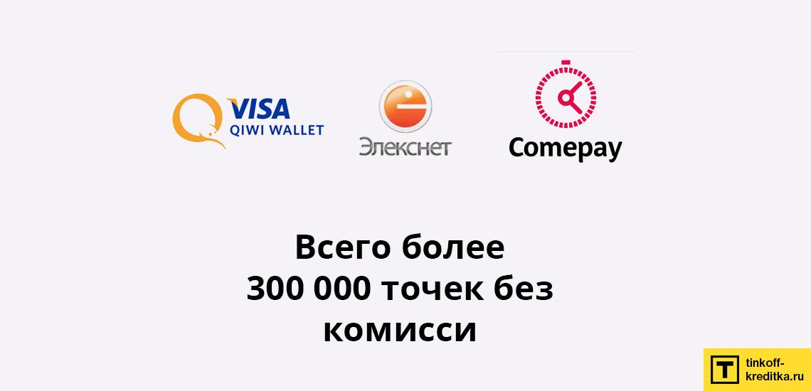 В каких банкоматах можно положить наличные для карточек АО Тинькофф
