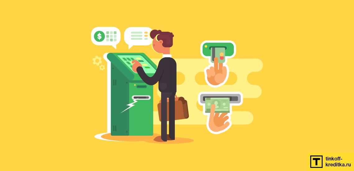 Необходимые условия для занесения денежных средств через банкоматы