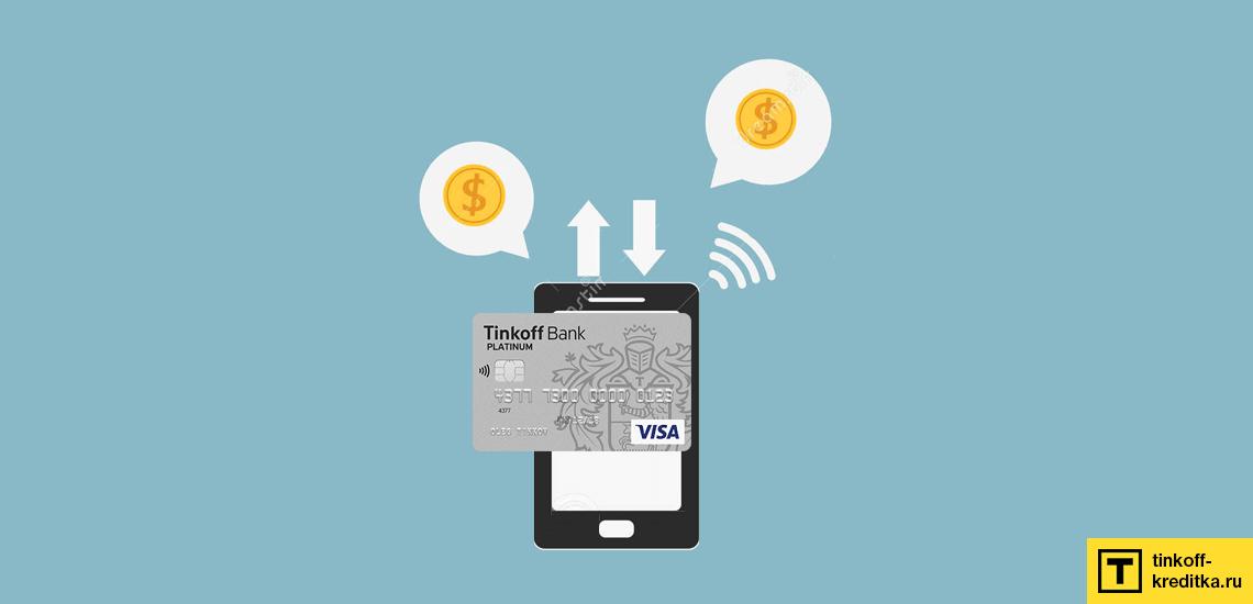 Как внести наличные на карту ТКС с телефона онлайн через приложение
