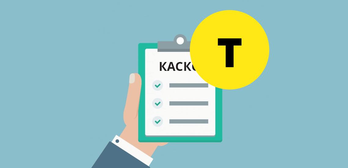 Правила и условия страхования автомобиля с помощью полиса Тинькофф КАСКО