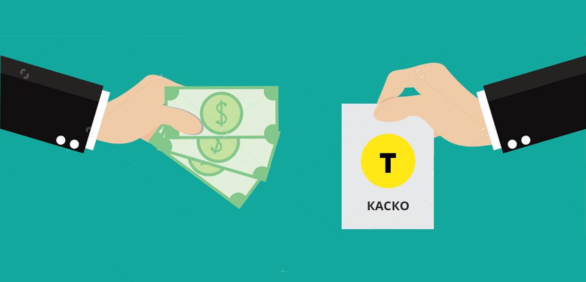 Получение компенсации по страховке ТКС Kasko
