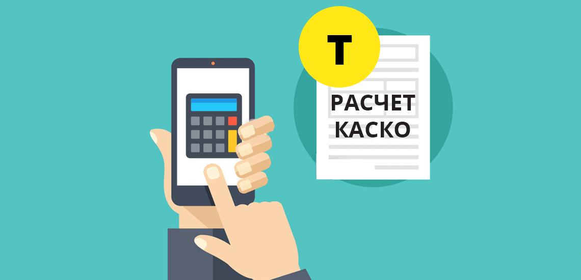 Как рассчитать стоимость полиса КАСКО с помощью калькулятора на сайте Tinkoff Bank