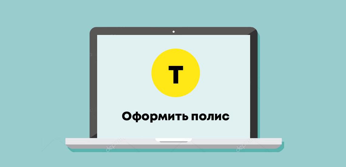 Оформить заявку и купить онлайн страховой полис Тинькофф Кредитные Системы КАСКО