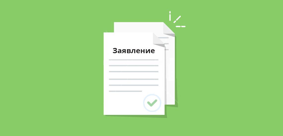 Необходимые сведения для составления заявления на получение страховки