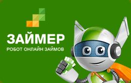 Оформить онлайн-заявку на микрозайм в МФО Робот Займер