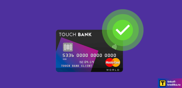 Активировать кредитную карту Touch Bank